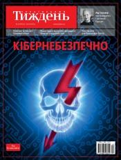 Український Тиждень №3 01/2017