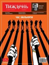 Український Тиждень №24 06/2017