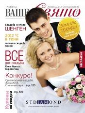 Ваше свято Україна №2 12/2012