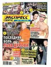 Экспресс-газета №35 08/2015
