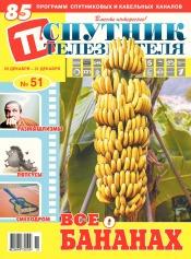 Спутник телезрителя №51 12/2017