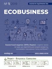 Екологія підприємства №1 01/2019