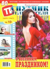 Спутник телезрителя №10 03/2020