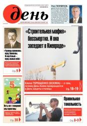 День. На русском языке. (пятница) №88-89 05/2017