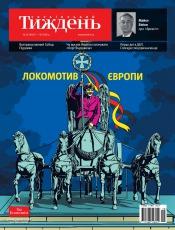 Український Тиждень №26 07/2016