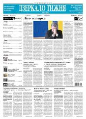 Дзеркало тижня. Україна №26 07/2018