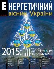 Енергетичній вісник України №10 12/2014