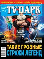 TV-Парк №47 11/2012