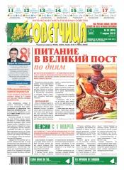 Советчица.Интересная газета полезных советов №10 03/2019