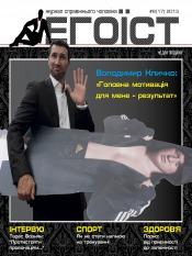 Егоїст №8 08/2013