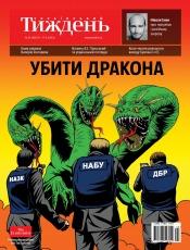 Український Тиждень №45 11/2016
