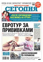 Сегодня. Киевский выпуск №214 11/2017