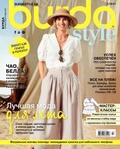 Burda style(БЕЗ ВЫКРОЕК) №7 07/2021