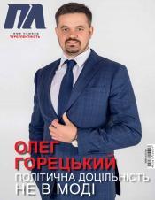 Публичные люди №6 06/2019