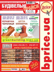 Будівельні прайси №31 07/2012