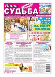 Ваша судьба-спринт №1 01/2013