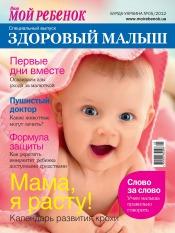 Мой ребёнок. Спецвыпуск №5 12/2012