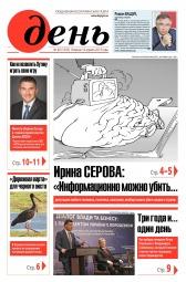 День. На русском языке №69 04/2019