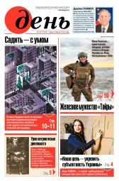 День. На русском языке №40 03/2020