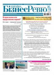 Україна Бізнес Ревю №42-43 11/2020