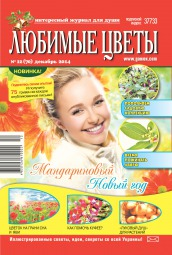 Любимые цветы №12 12/2014