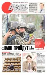 День (п'ятниця) №135-136 07/2014