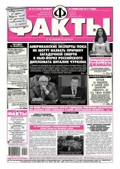 Факты и комментарии №27 02/2017