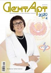 ДентАрт (Українською мовою) №4 12/2020