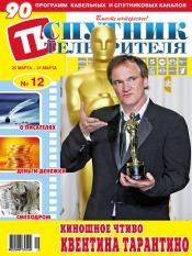 Спутник телезрителя №12 03/2013