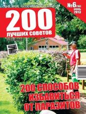 200 лучших советов №6 06/2013