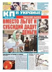 Комсомольская правда №192 11/2017