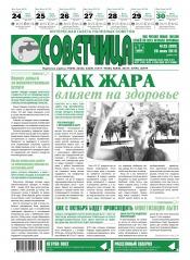 Советчица.Интересная газета полезных советов №25 08/2019