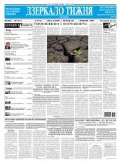Дзеркало тижня. Україна №39 10/2013