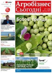 """газета """" Агробізнес Сьогодні"""" №7 04/2019"""