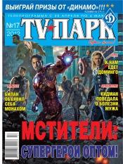 TV-Парк №17 04/2012