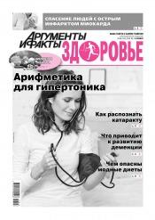 Аргументы и Факты. Здоровье №46 11/2019