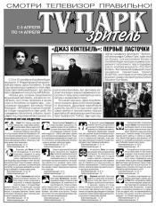 TV-Парк. Зритель №14 04/2013