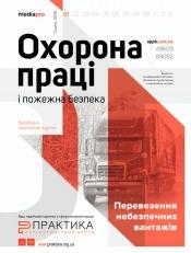 Охорона праці і пожежна безпека №1 01/2019