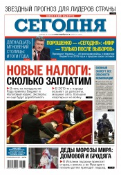 Сегодня. Киевский выпуск №277 12/2014