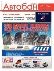 Автобан люкс №22 11/2013