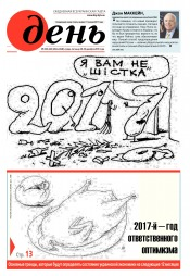 День. На русском языке №238-240 12/2016