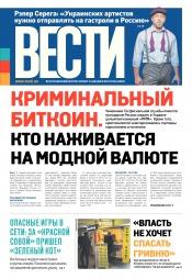 Вести №218 12/2017