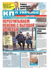 Комсомольская правда №149 10/2019