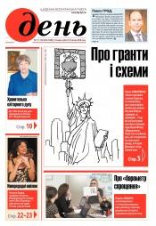 День (п'ятниця) №117-118 07/2019