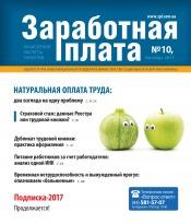 Заработная плата №10 10/2017