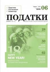 Податки. Практика, роз'яснення, коментарі №6 12/2016