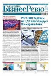 Україна Бізнес Ревю №15-16 04/2018