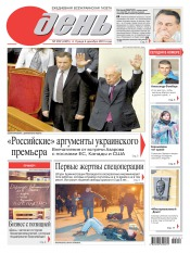 День. На русском языке №222 12/2013