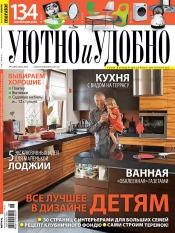 Уютно и Удобно №6 06/2012