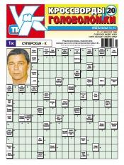 Кроссворды и головоломки №20 05/2013